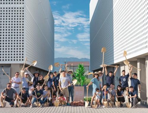 德築獨創「種樹&香草園派對」,齊聚築田村民為家串起綠意與人味!