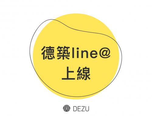 德築Line@上線!